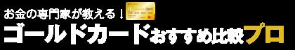 ゴールドカードおすすめ比較プロ